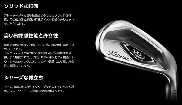 タイトリスト VG3 2016年モデル アイアン (通常生産) - ジーワン ...